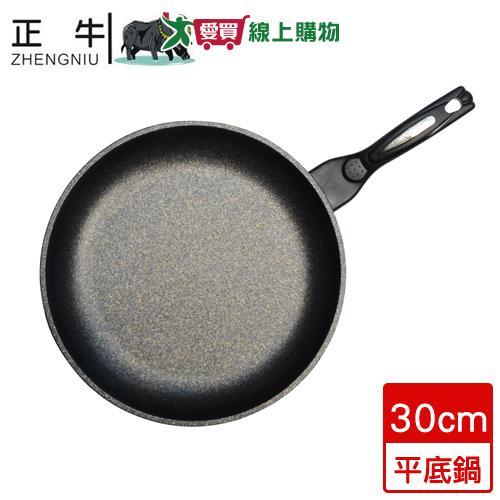 正牛 韓國大理石不沾平底鍋(30cm)