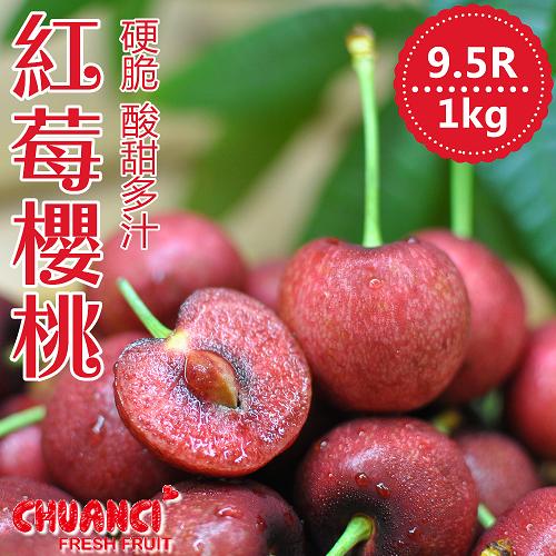 【川琪】硬脆紅莓櫻桃9.5Row 1盒1kg