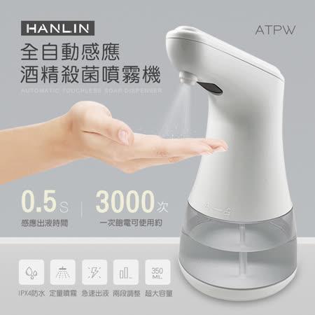 HANLIN自動感應 酒精淨手噴霧機