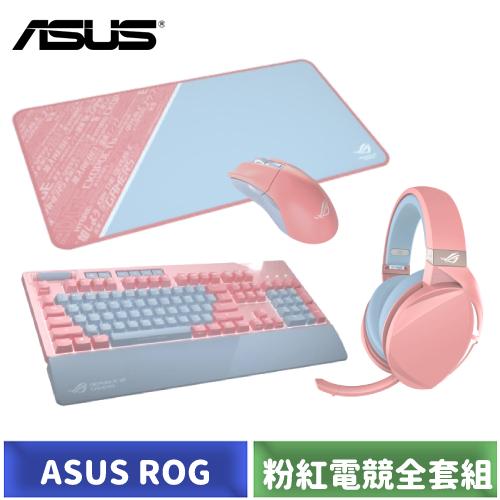 華碩 ASUS ROG 粉紅電競全套組-【Strix Fusion 300 耳機+STRIX FLARE 鍵盤(青軸)+Gladius II Origin 滑鼠+Sheath 鼠墊】