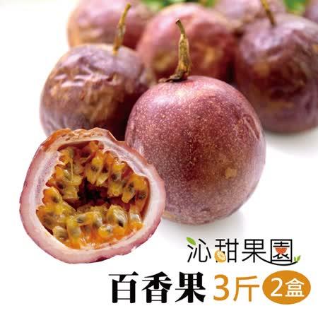 沁甜果園SSN 百香果3台斤x2盒