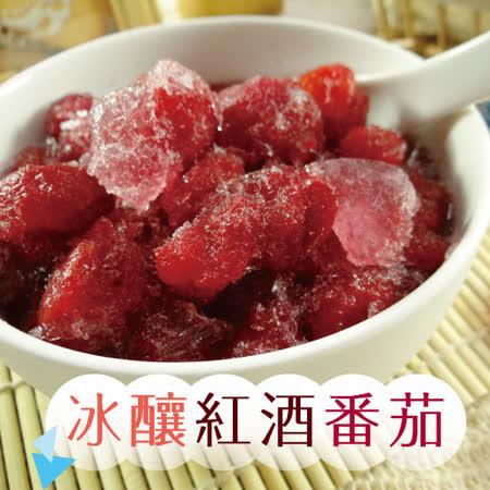 冰釀紅酒蕃茄 小資3包組 (200±5%/包)