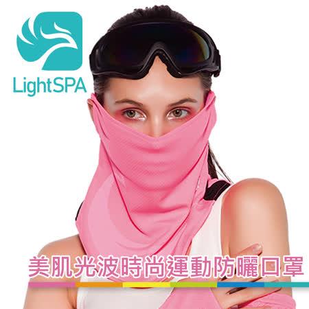 LightSPA 美肌光波時尚防曬口罩