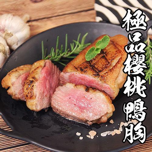 海鮮王 極品櫻桃鴨胸*8包組 (350g±10%/包)