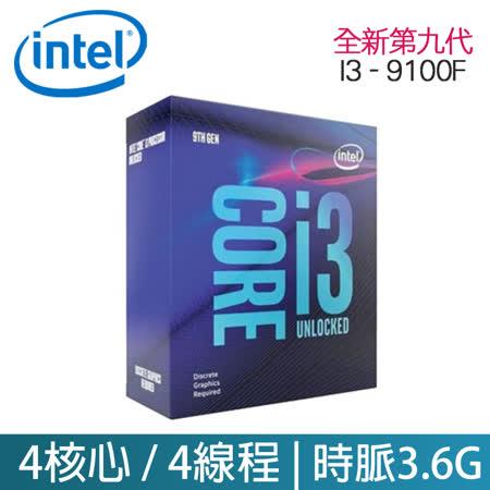 Intel 盒裝 Core i3-9100F 中央處理器