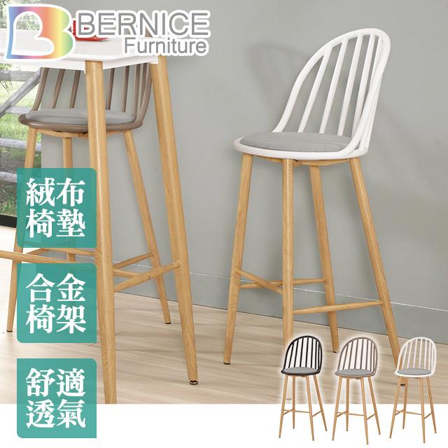 Bernice-蘿拉造型休閒吧台椅/高腳椅/單椅-加高款(三色可選)