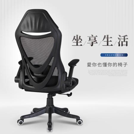 時尚美背 人體工學電腦椅-黑色
