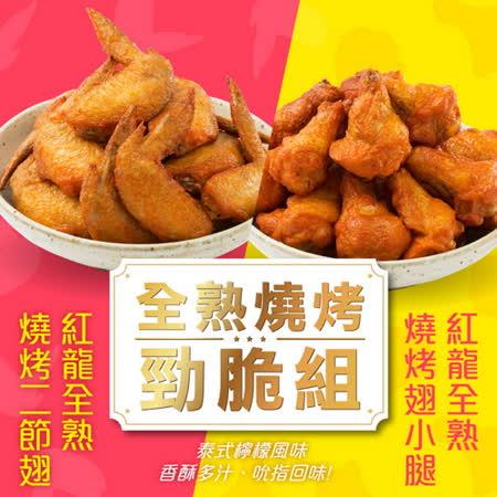 KKLife-紅龍 燒烤任選5袋組