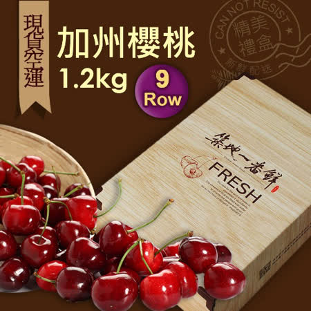 9Row 大顆加州櫻桃1.2kg