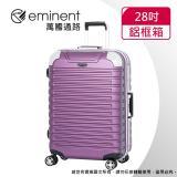 【eminent萬國通路】28吋 暢銷經典款 行李箱 旅行箱(新亮紫-9Q3)