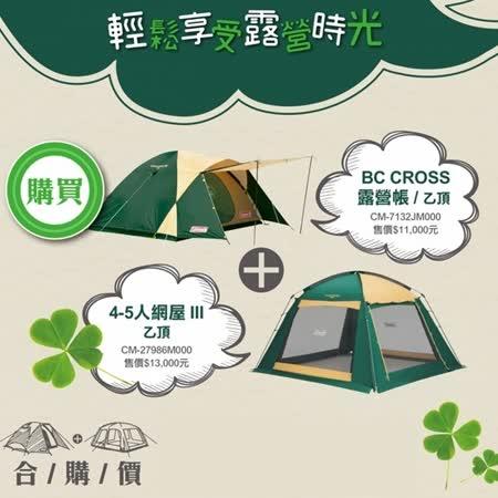 【美國Coleman】 270帳篷+4-5人網屋