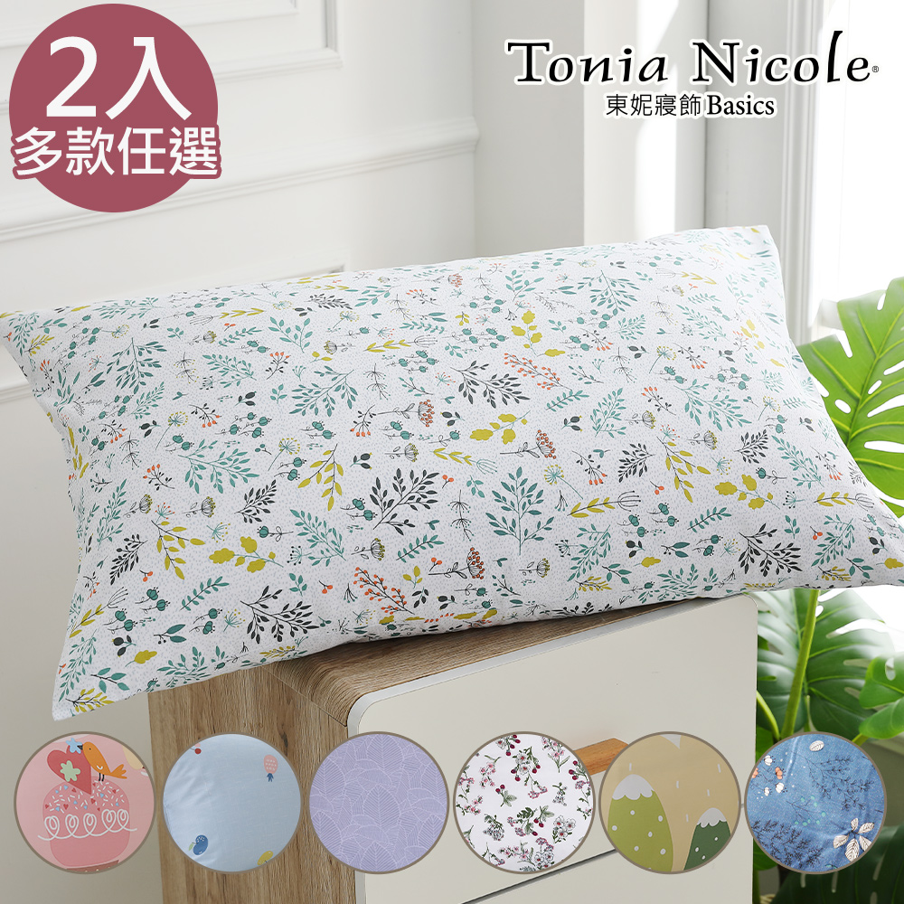 Tonia Nicole東妮寢飾 100%精梳純棉印花枕套-2入(多款任選)