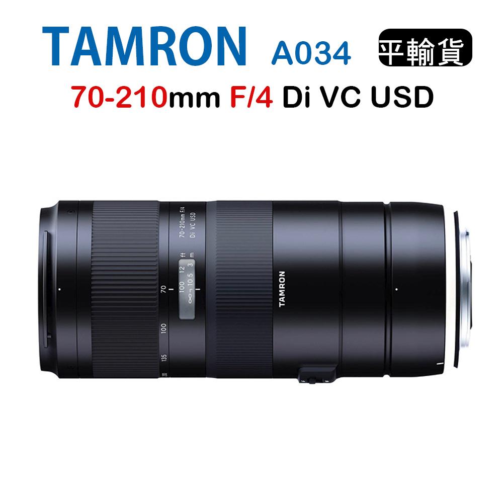 Tamron 70-210mm F4 Di VC USD A034 騰龍 (平行輸入 3年保固)