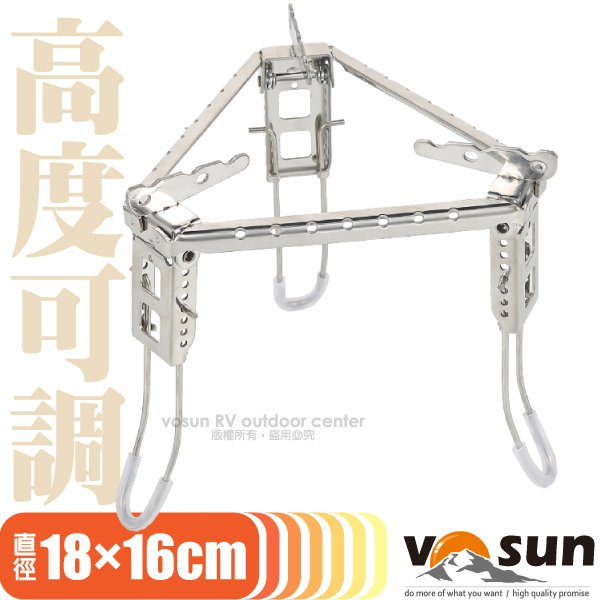 【VOSUN】新款 加強型_可調高度不鏽鋼三角型爐架(攻頂爐具/飛碟爐/蜘蛛爐) VO-1906