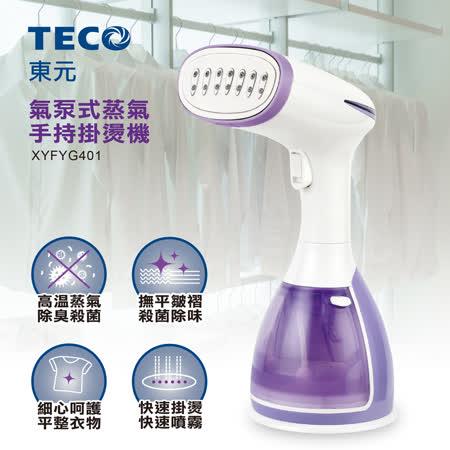 TECO東元 氣泵式蒸氣手持掛燙機