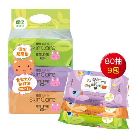 優生 超厚型柔濕巾(80抽x9包)