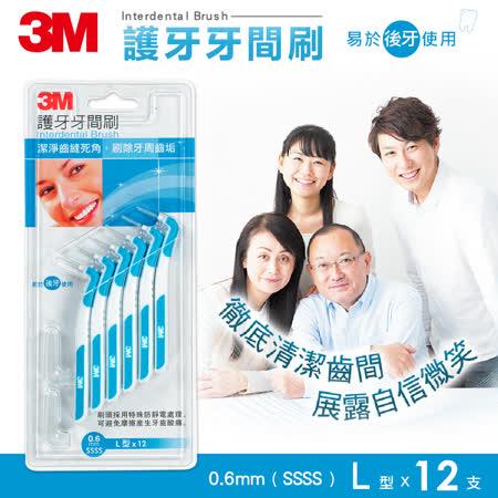 護牙牙間刷L型 SSSS(0.6mm)12支入