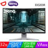 BenQ 32型 EX3203R 2K曲面電競螢幕