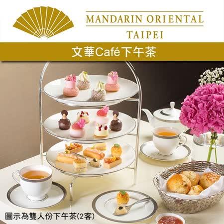 台北文華東方酒店 Cafe下午茶券