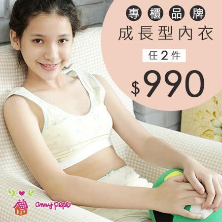 Anny pepe 成長型內衣 18款任選