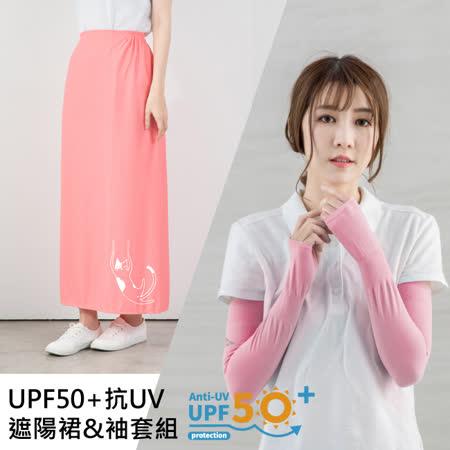 貝柔高透氣抗UV手腳防護遮陽組