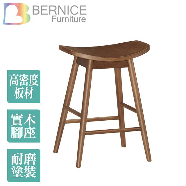 Bernice-格爾實木吧台椅/高腳椅/單椅(低)