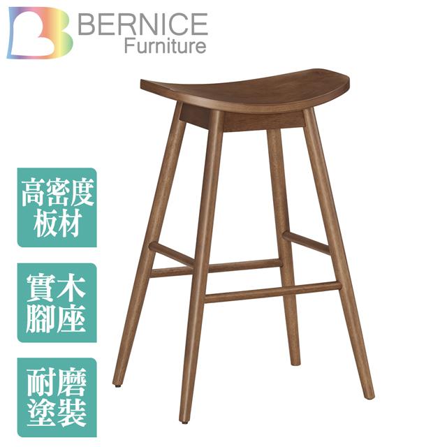 Bernice-格爾實木吧台椅/高腳椅/單椅(高)