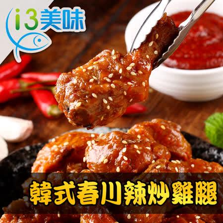 愛上美味 韓式春川辣炒雞6包組