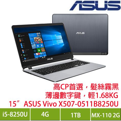 ASUS X507UB-0511B8250U 霧面灰戰鬥版筆電/i5-8250U/MX110 2G/4G/1TB/15.6吋FHD/W10