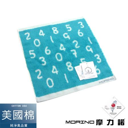 【MORINO摩力諾】 美國棉魔幻數字緹花方巾/手帕(海洋藍)