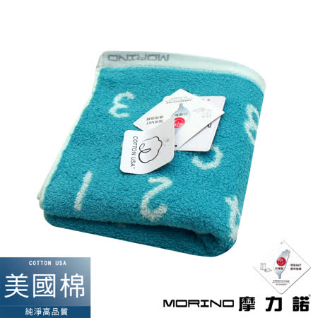 【MORINO摩力諾】 美國棉魔幻數字緹花毛巾-海洋藍