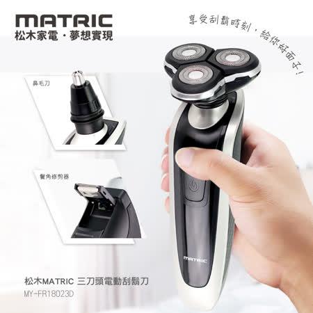 【松木家電MATRIC】三刀頭電動刮鬍刀 MY-FR18023D