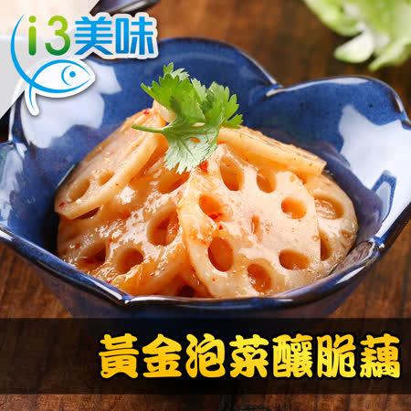 愛上美味 黃金泡菜釀脆藕4包組