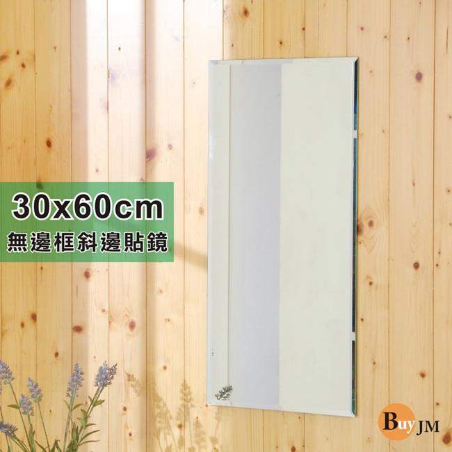 BuyJM無邊框加長壁貼鏡/裸鏡30x60cm