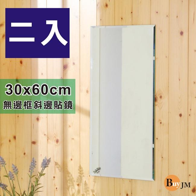 BuyJM無邊框加長壁貼鏡/裸鏡30x60cm(2入組)