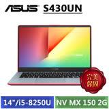 [送10豪禮] ASUS VivoBook S S430UN-0031B8250U 炫耀紅 (14吋FHD三邊窄邊框/i5-8250U/4G/256G SSD/MX150 2G獨顯/W10)