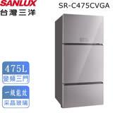 【台灣三洋SANLUX】475L三門直流變頻冰箱 SR-C475CVGA