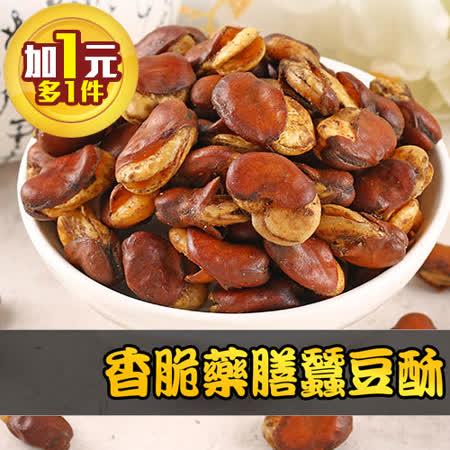愛上美味 蒜味/芥末 藥膳蠶豆酥6包
