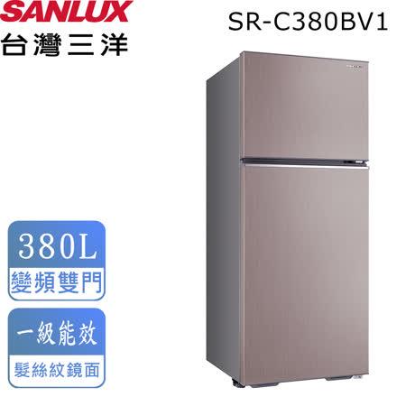 【台灣三洋SANLUX】 380公升雙門變頻電冰箱