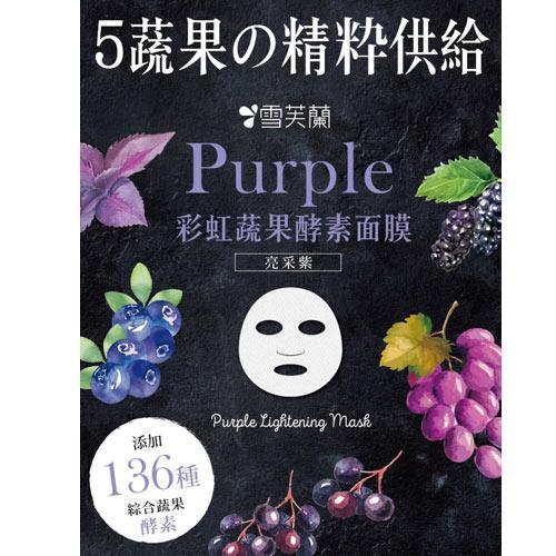 雪芙蘭彩虹蔬果酵素面膜-亮采紫5入