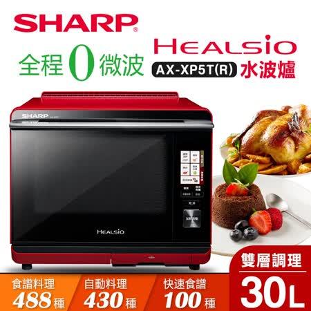 SHARP夏普30L HEALSIO水波爐/紅 AX-XP5T(R)