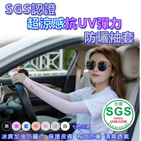 SGS認證 涼感抗UV防曬袖套2入