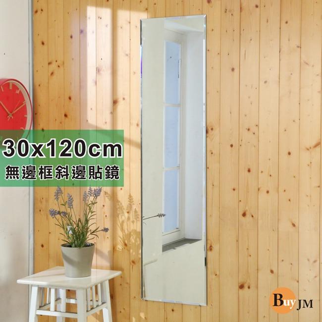 BuyJM無框斜邊加長版壁貼鏡/裸鏡30x120cm