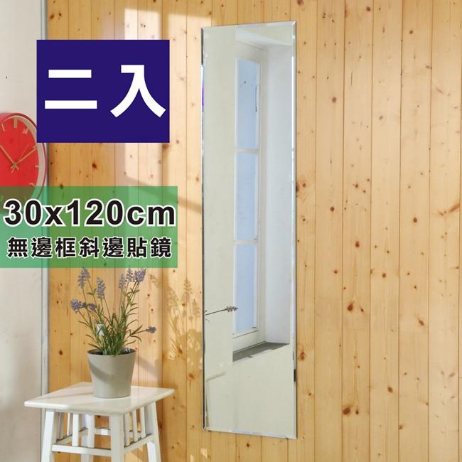 BuyJM無框斜邊加長版壁貼鏡/裸鏡30x120cm(2入組)