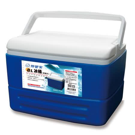 【妙管家】HKC-714 攜帶式冰桶 8L