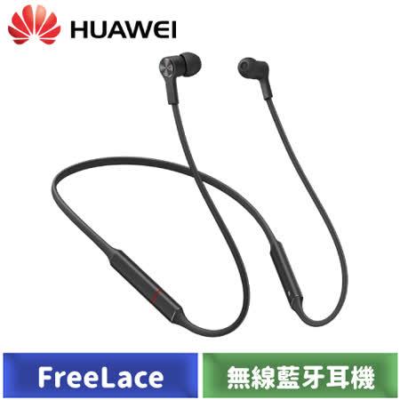 華為 HUAWEI FreeLace 無線藍牙耳機