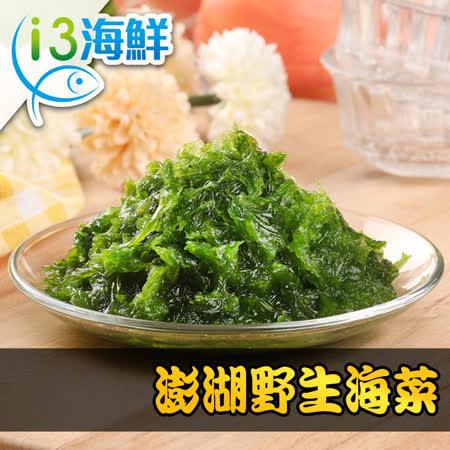澎湖 手摘鮮凍海菜6包