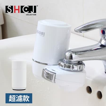 SHCJ 浴室超濾淨水過濾器