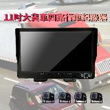 【勝利者】4K 11吋屏 貨車四路行車紀錄器 360度全景監控 大巴/拖車/聯結車專用