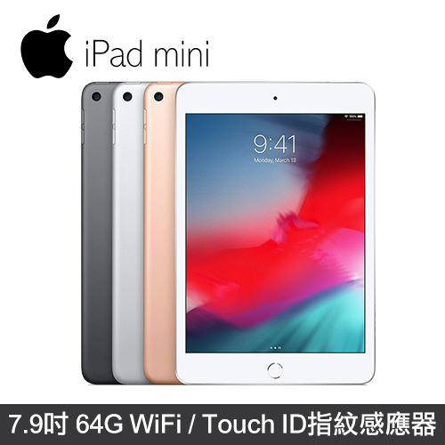 2019 Apple iPad mini 64G WiFi 平板電腦 金色 (MUQY2TA/A)